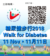 糖尿健步行 Walk for Diabetes 2018